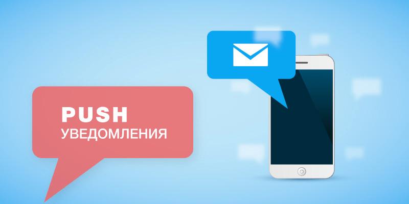 9 советов, как эффективно использовать push-уведомления в мобильных приложениях