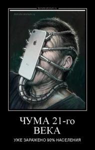 Социальные сети чума 21 века