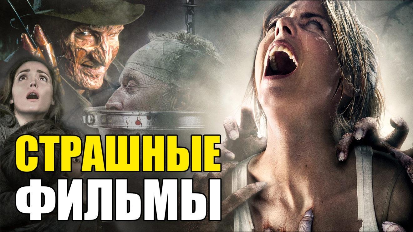 Рейтинг лучших фильмов ужасов. Интересные факты о кино!