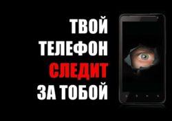 Считывает ли вашу информацию Ваш смартфон