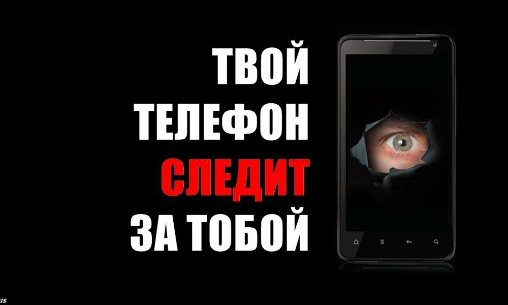 Считывает ли вашу информацию Ваш смартфон?