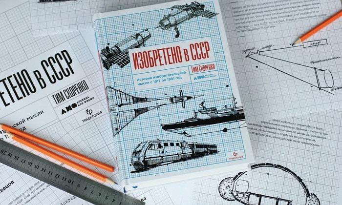 Изобретения СССР и России