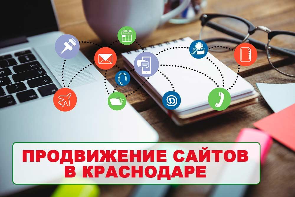Создание и продвижение сайтов в Краснодаре