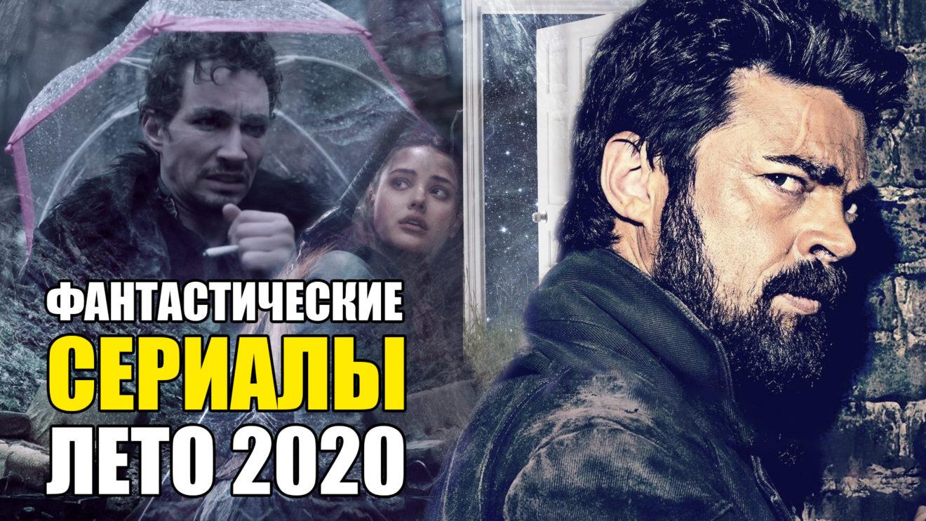 Лучшие сериалы лета 2020. Интересные новости киноиндустрии