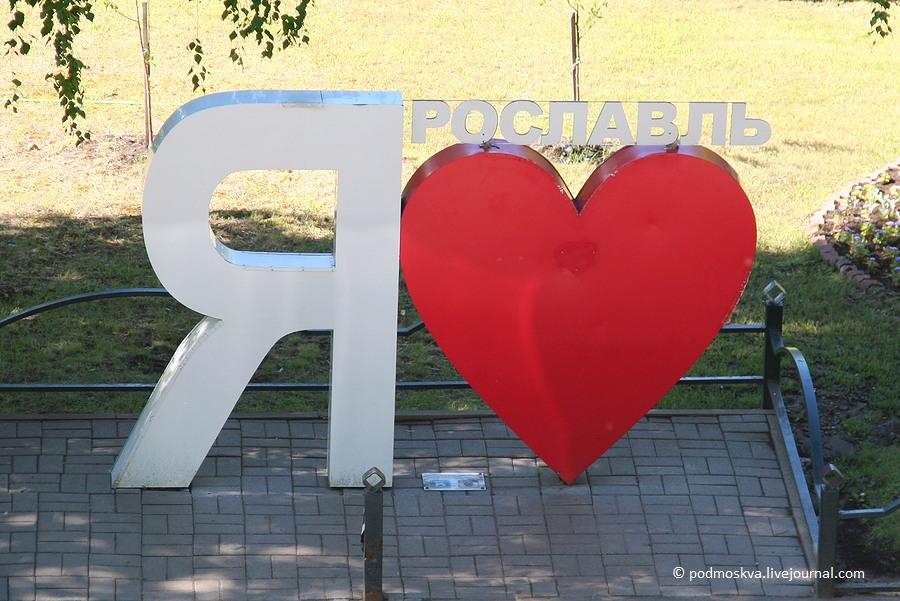 Знакомство с Ярославлем