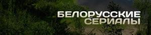 Белорусские сериалы