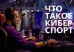 Что такое киберспорт