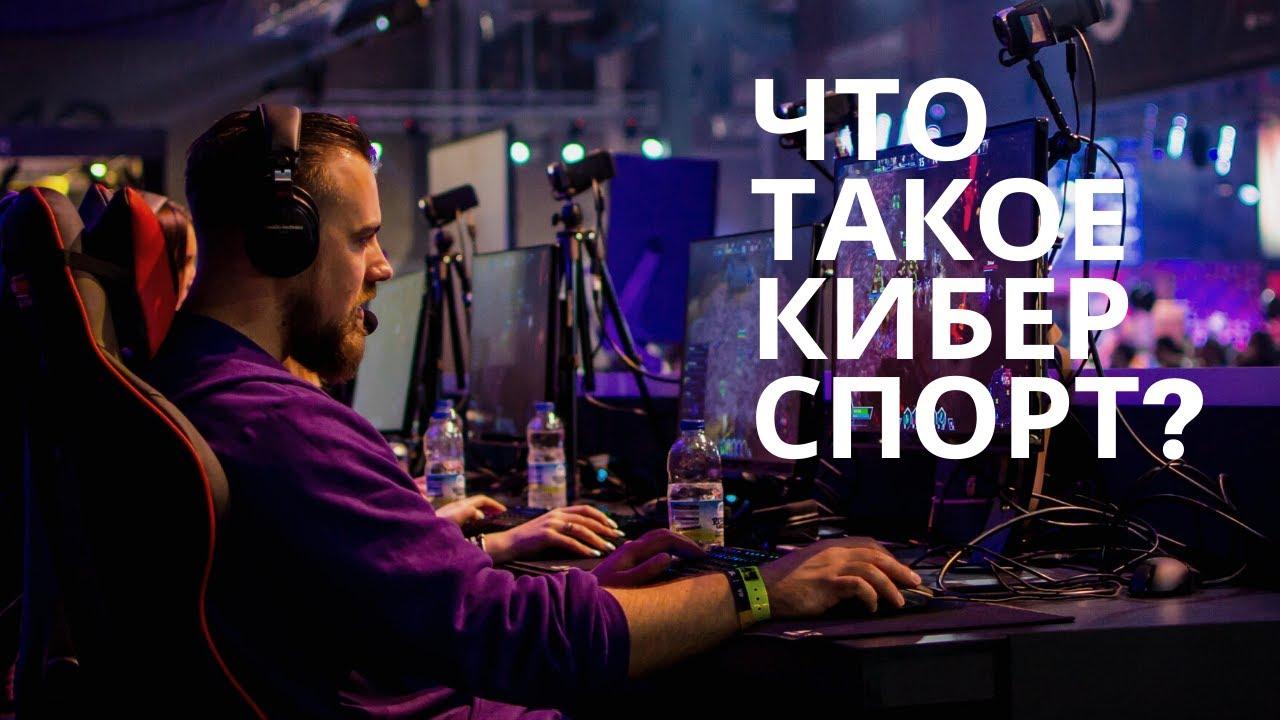 Что такое киберспорт?