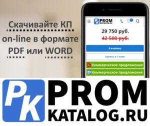 Выбираем газовые котлы на Пром-Каталог