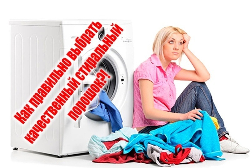 Как правильно выбрать стиральный порошок