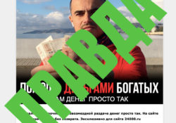 Раздача денег на сайте помощи 24000.ru