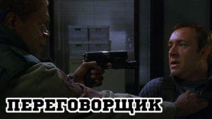 Список лучших фильмов про захват заложников