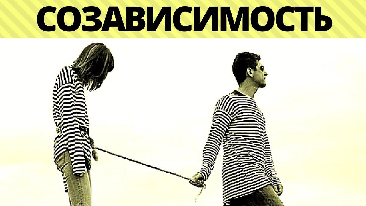 """""""Просто люблю?"""": Что такое созависимые отношения и кто к ним склонен"""