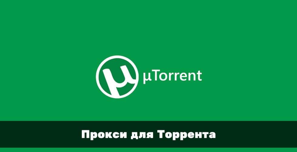 то такое Торрент и зачем о нужен
