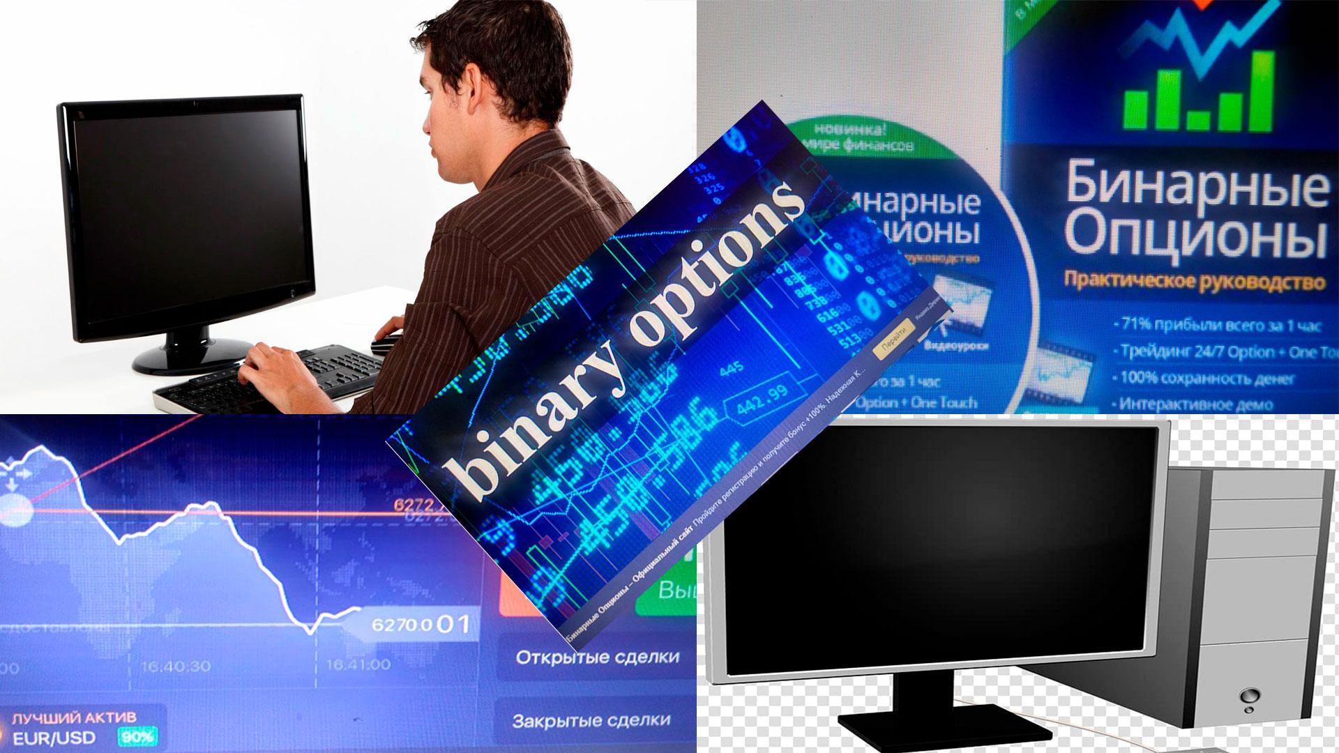 Бинарные опционы. Что необходимо знать B-Options