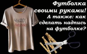 Изображение на футболке своими руками