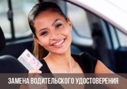 Как поменять водительские права в 2021