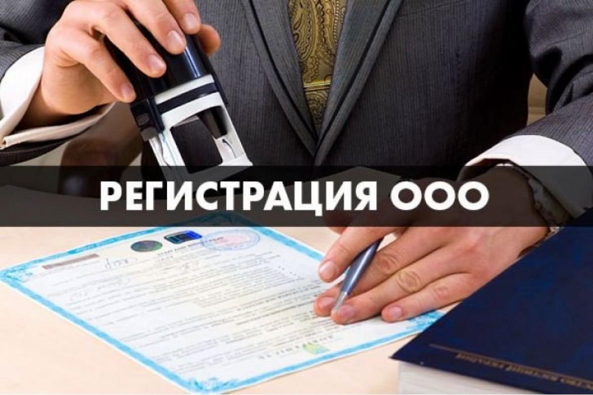 Регистрация ООО как это сделать с помощью юриста