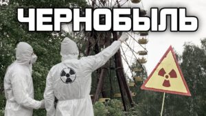 10 самых радиоактивных мест на Земле