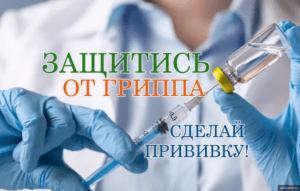 6 Мифов о вакцине против гриппа