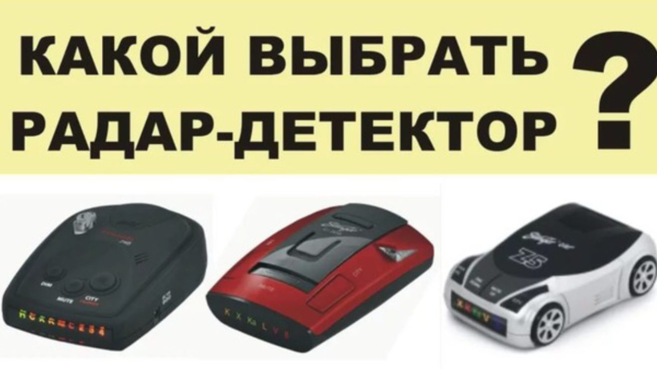 Как правильно выбрать радар-детектор для своего автомобиля