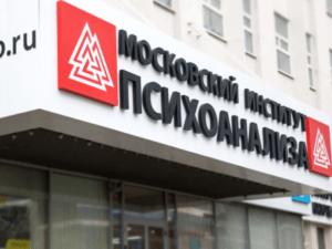Московский институт психоанализа провел телемост с известным психотерапевтом и писателем Ирвином Яломом