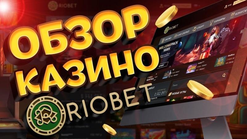 Интересное о онлайн казино Риобет