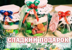 Сладкий подарок на Новый год