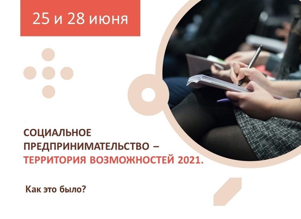 25 июня состоялся Межрегиональный слет социальных предпринимателей СЗФО «Социальное предпринимательство – территория возможностей 2021. Драйверы развития социального бизнеса»