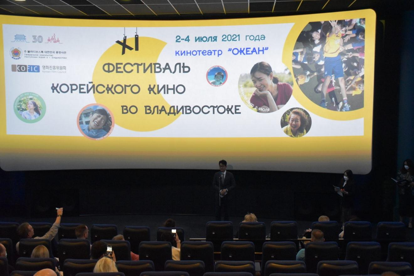 Открытие «XI фестиваля корейского кино во Владивостоке»