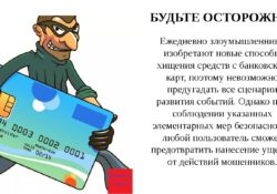 Порядок действий при снятии мошенниками денег с карты