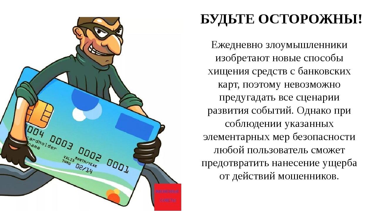 Порядок действий при снятии мошенниками денег с карты СберБанка